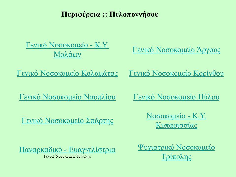 Περιφέρεια :: Πελοποννήσου Γενικό Νοσοκομείο - Κ.Υ. Μολάων