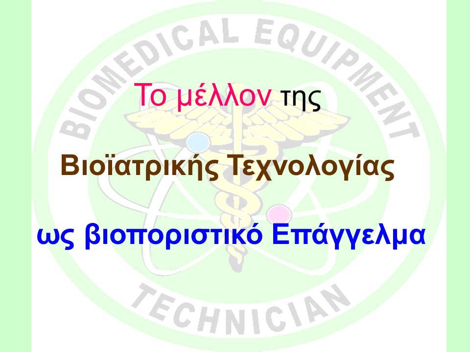 Βιοϊατρικής Τεχνολογίας