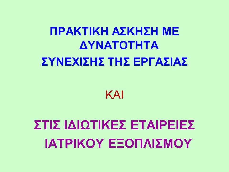ΣΤΙΣ ΙΔΙΩΤΙΚΕΣ ΕΤΑΙΡΕΙΕΣ ΙΑΤΡΙΚΟΥ ΕΞΟΠΛΙΣΜΟΥ