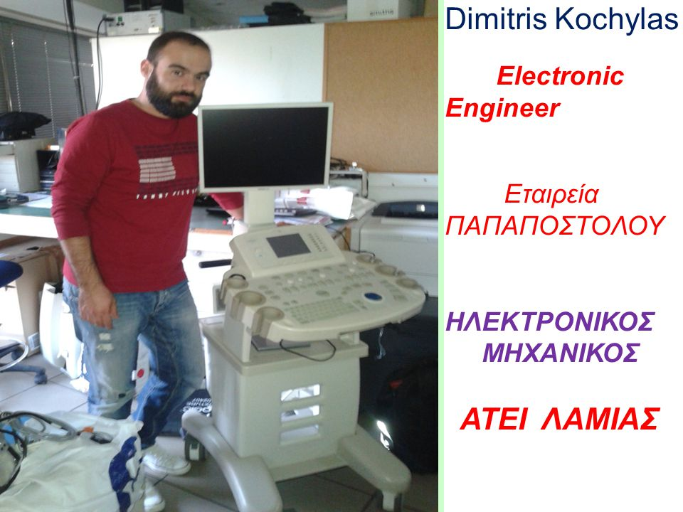 Dimitris Kochylas Electronic Engineer Eταιρεία ΠΑΠΑΠΟΣΤΟΛΟΥ