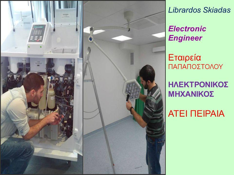 Εταιρεία ΑΤΕΙ ΠΕΙΡΑΙΑ Librardos Skiadas Electronic Engineer