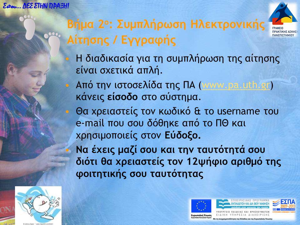 Βήμα 2ο: Συμπλήρωση Ηλεκτρονικής Αίτησης / Εγγραφής