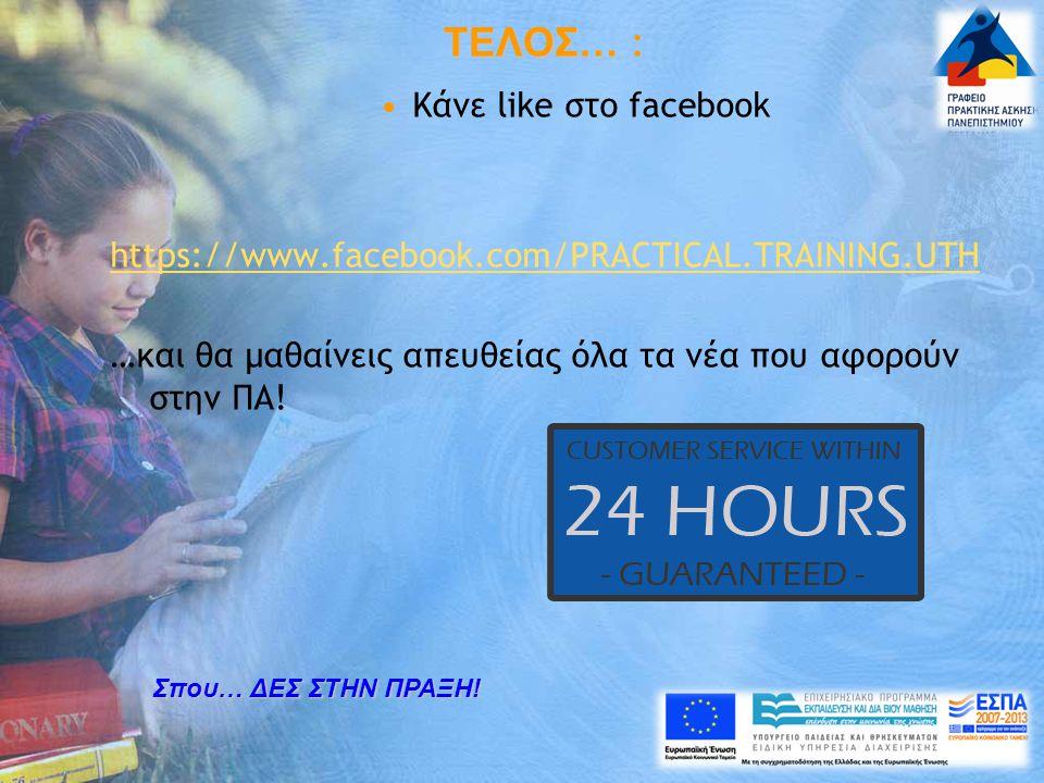 ΤΕΛΟΣ… : Κάνε like στο facebook