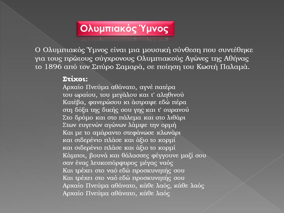 Ολυμπιακός Ύμνος