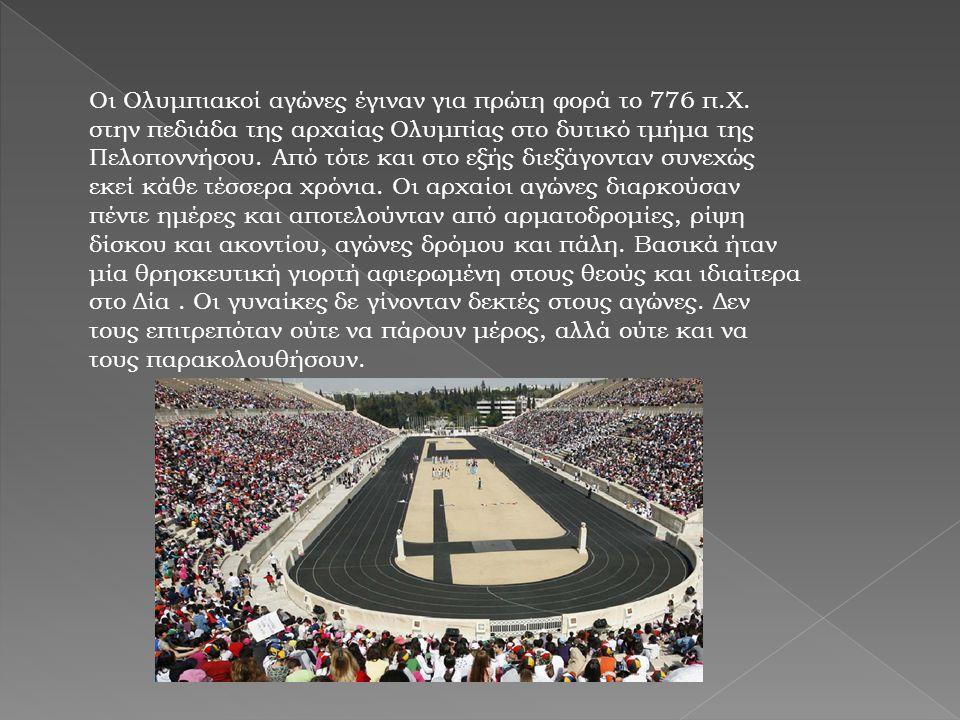 Οι Ολυμπιακοί αγώνες έγιναν για πρώτη φορά το 776 π. Χ