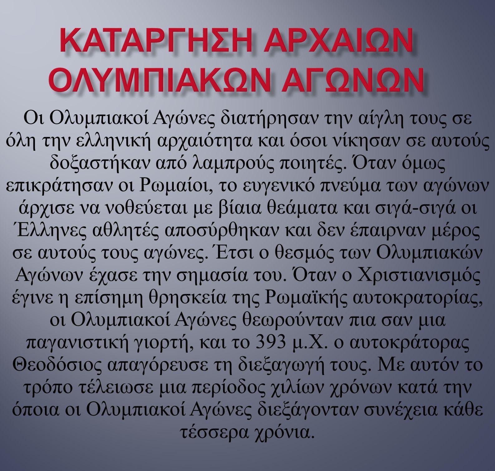 Καταργηση Αρχαιων Ολυμπιακων Αγωνων