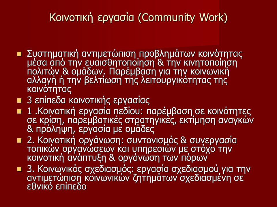 Κοινοτική εργασία (Community Work)