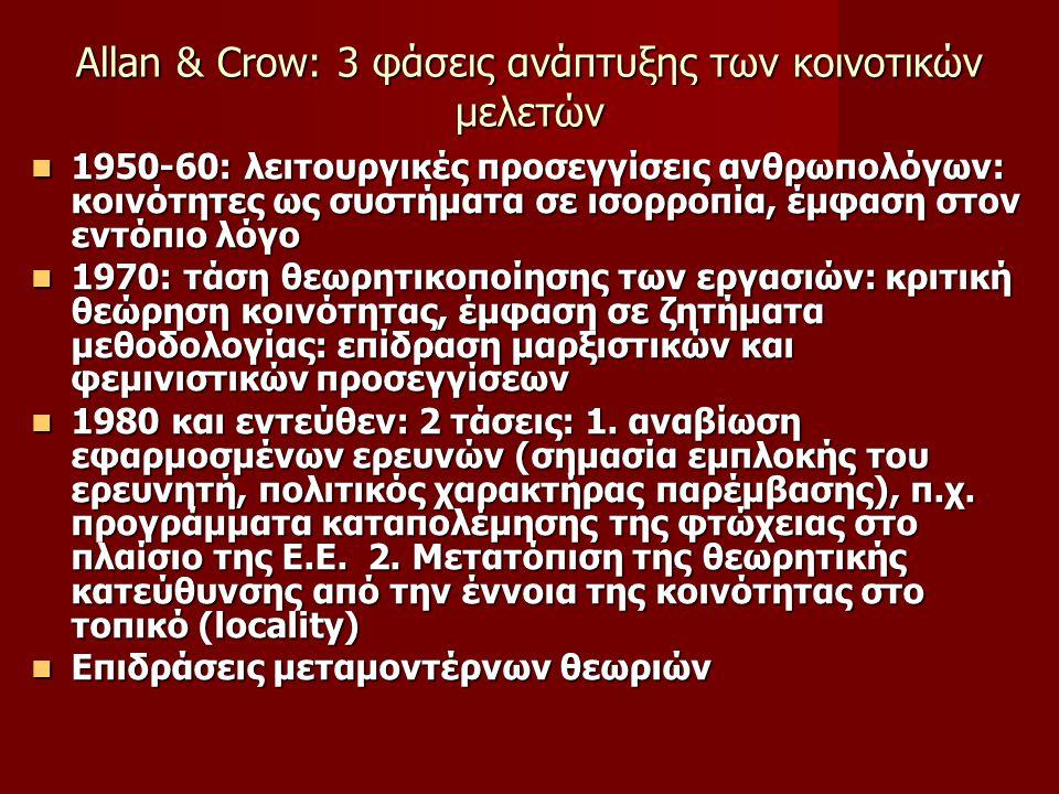 Αllan & Crow: 3 φάσεις ανάπτυξης των κοινοτικών μελετών