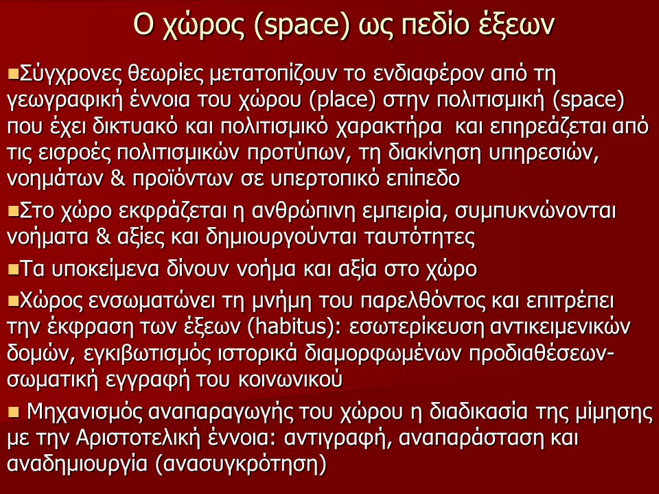O χώρος (space) ως πεδίο έξεων