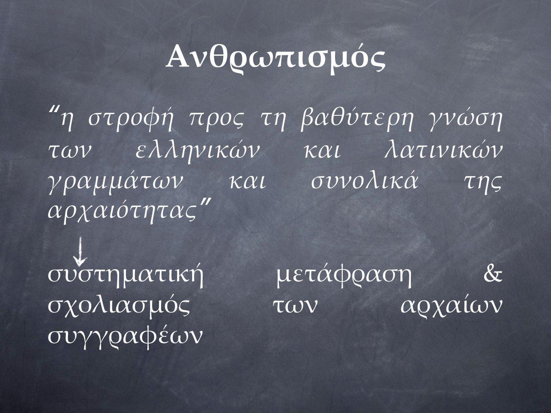 Ανθρωπισμός η στροφή προς τη βαθύτερη γνώση των ελληνικών και λατινικών γραμμάτων και συνολικά της αρχαιότητας