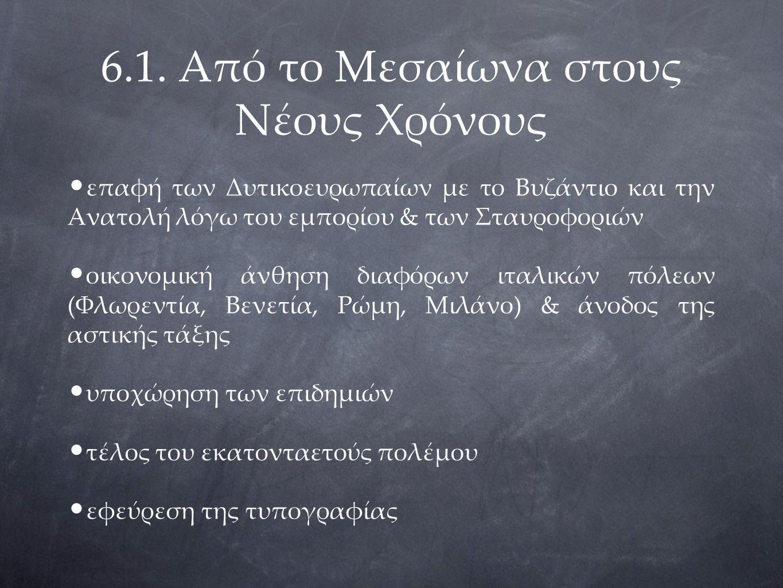 6.1. Από το Μεσαίωνα στους Νέους Χρόνους