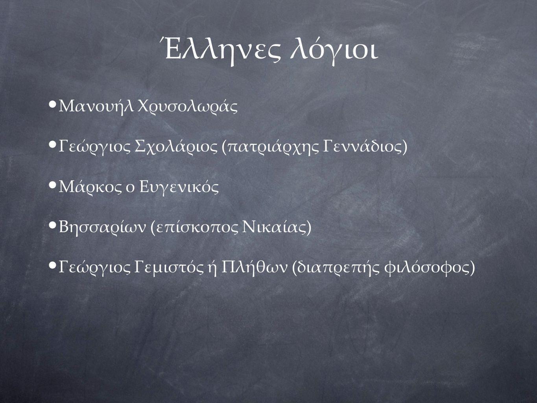 Έλληνες λόγιοι Μανουήλ Χρυσολωράς