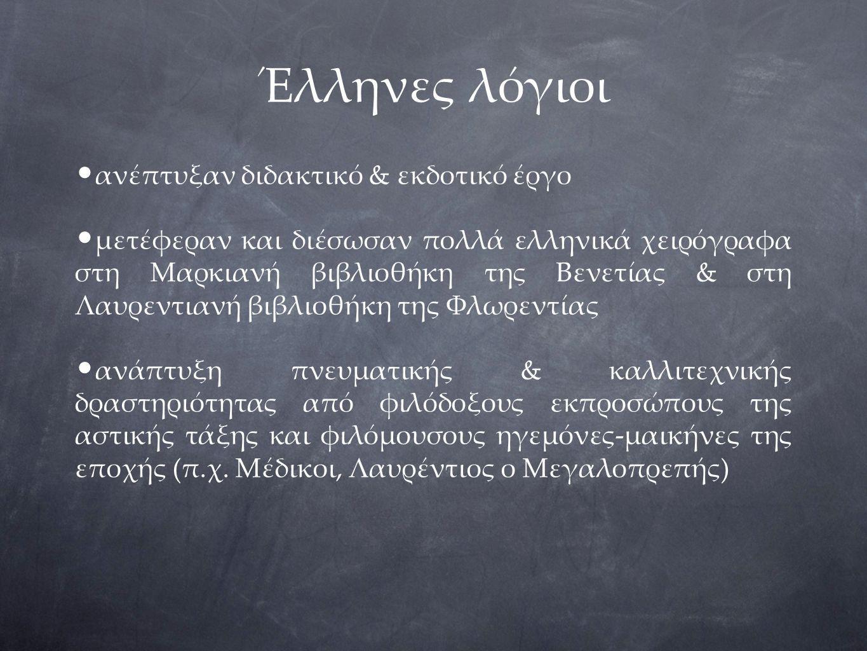 Έλληνες λόγιοι ανέπτυξαν διδακτικό & εκδοτικό έργο