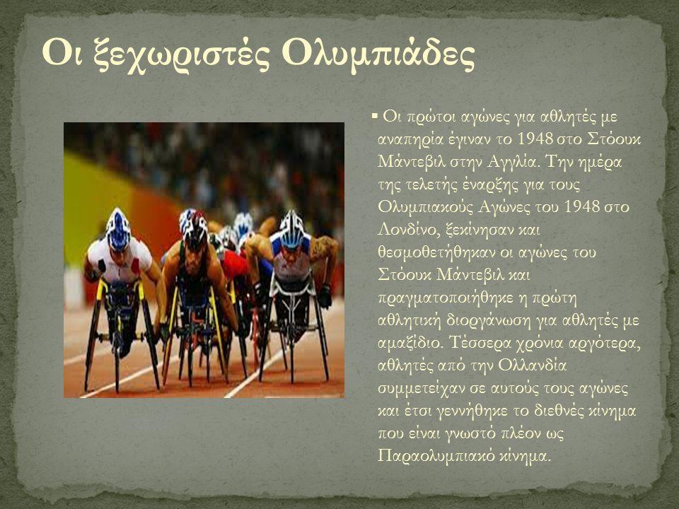 Οι ξεχωριστές Ολυμπιάδες