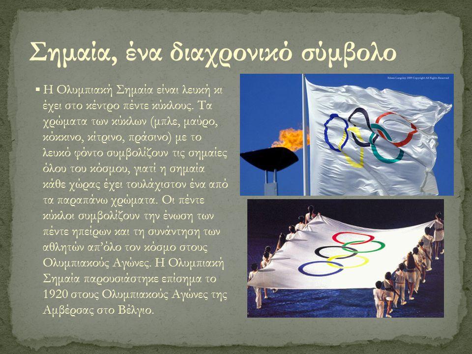 Σημαία, ένα διαχρονικό σύμβολο