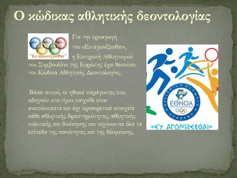 Ο κώδικας αθλητικής δεοντολογίας