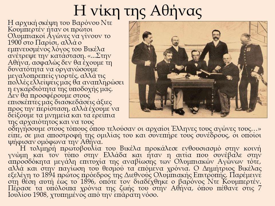Η νίκη της Αθήνας