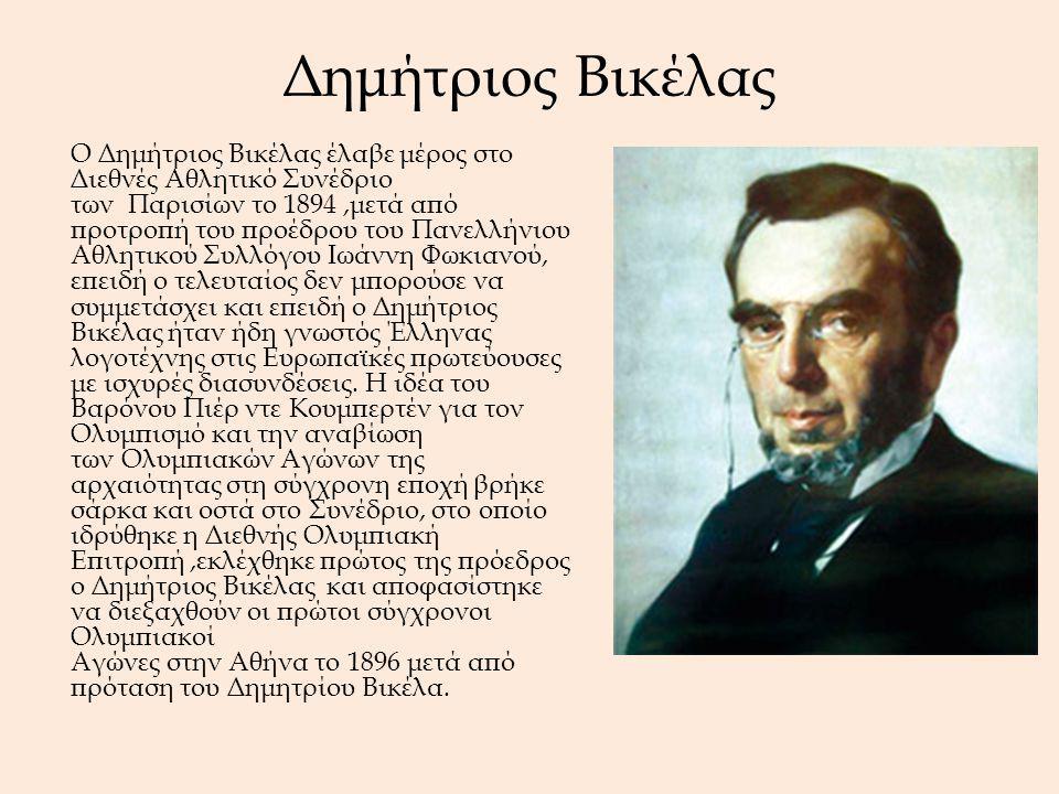 Δημήτριος Βικέλας