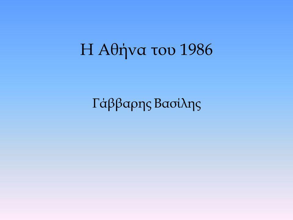 Η Αθήνα του 1986 Γάββαρης Βασίλης