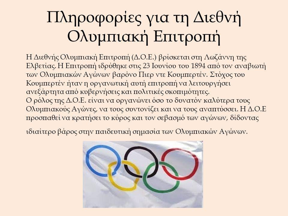 Πληροφορίες για τη Διεθνή Ολυμπιακή Επιτροπή