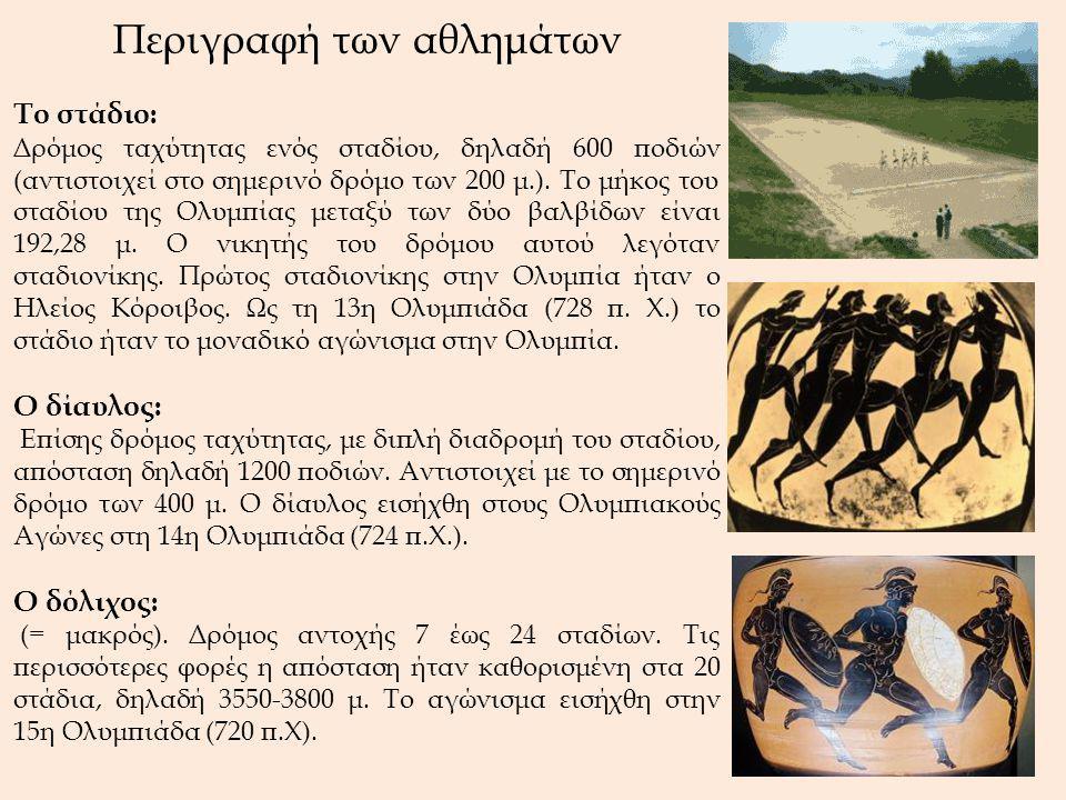 Περιγραφή των αθλημάτων