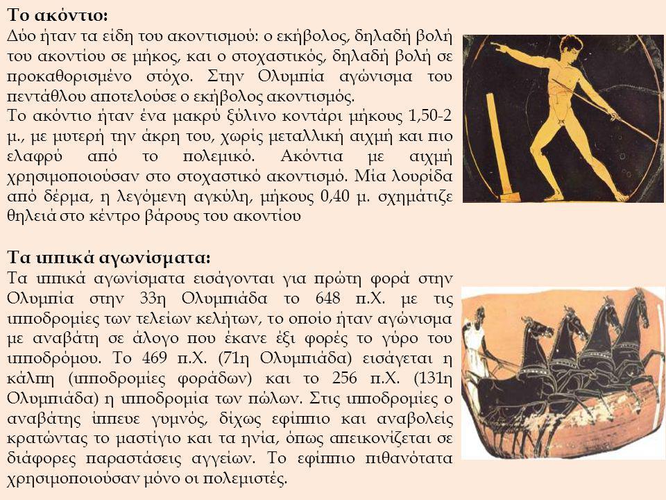 Το ακόντιο: Τα ιππικά αγωνίσματα: