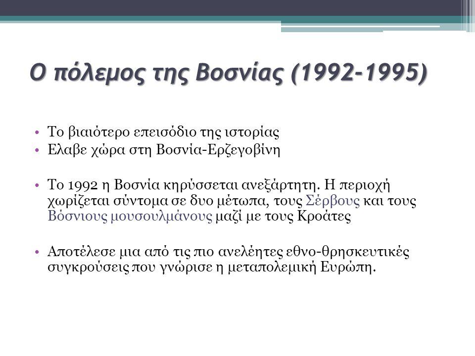 Ο πόλεμος της Βοσνίας (1992-1995)