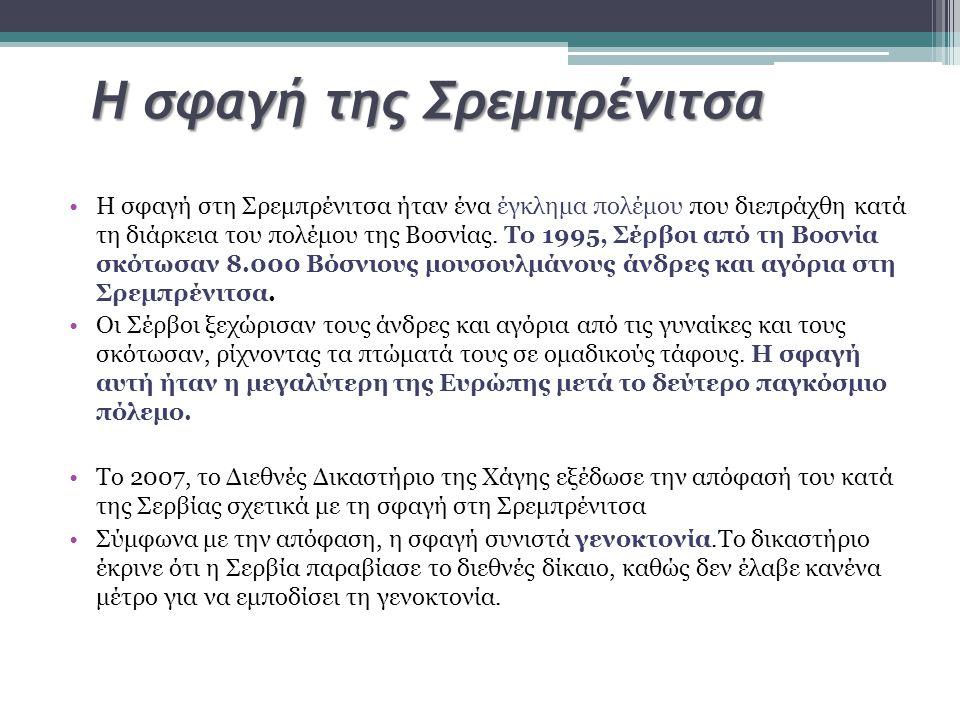 Η σφαγή της Σρεμπρένιτσα