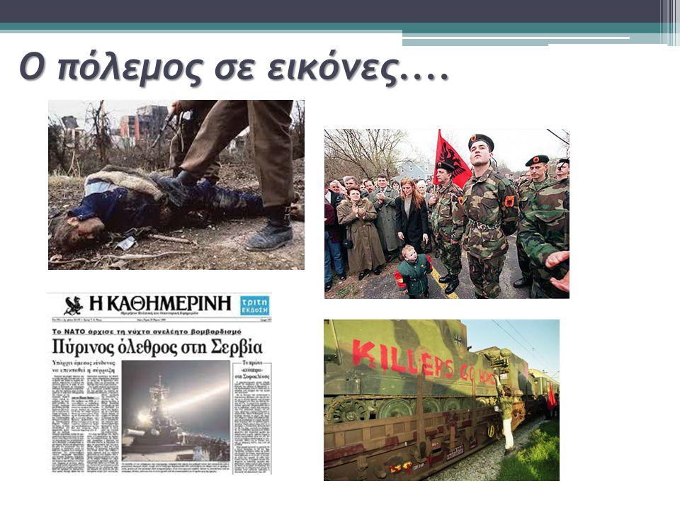 Ο πόλεμος σε εικόνες....