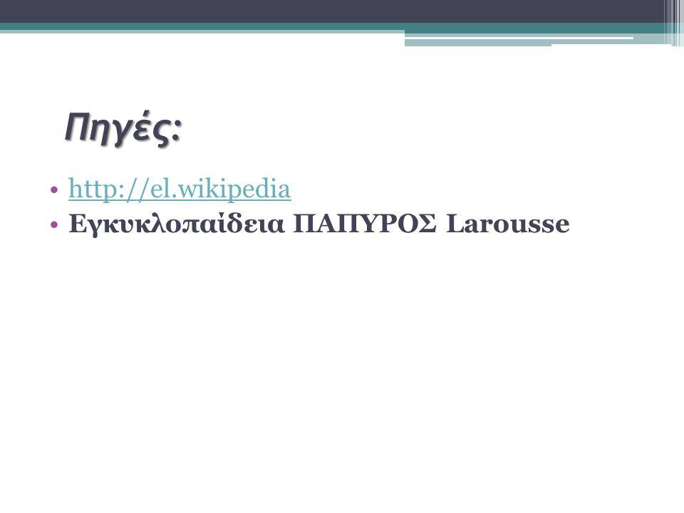 Πηγές: http://el.wikipedia Εγκυκλοπαίδεια ΠΑΠΥΡΟΣ Larousse