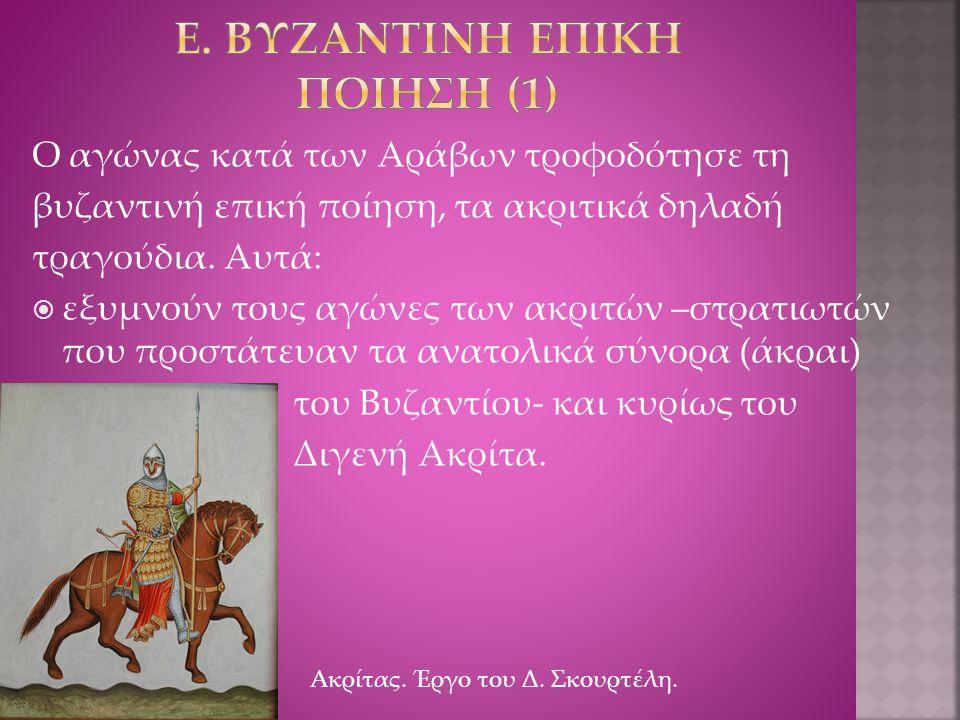 ε. ΒυζαντινΗ επικΗ ποΙηση (1)