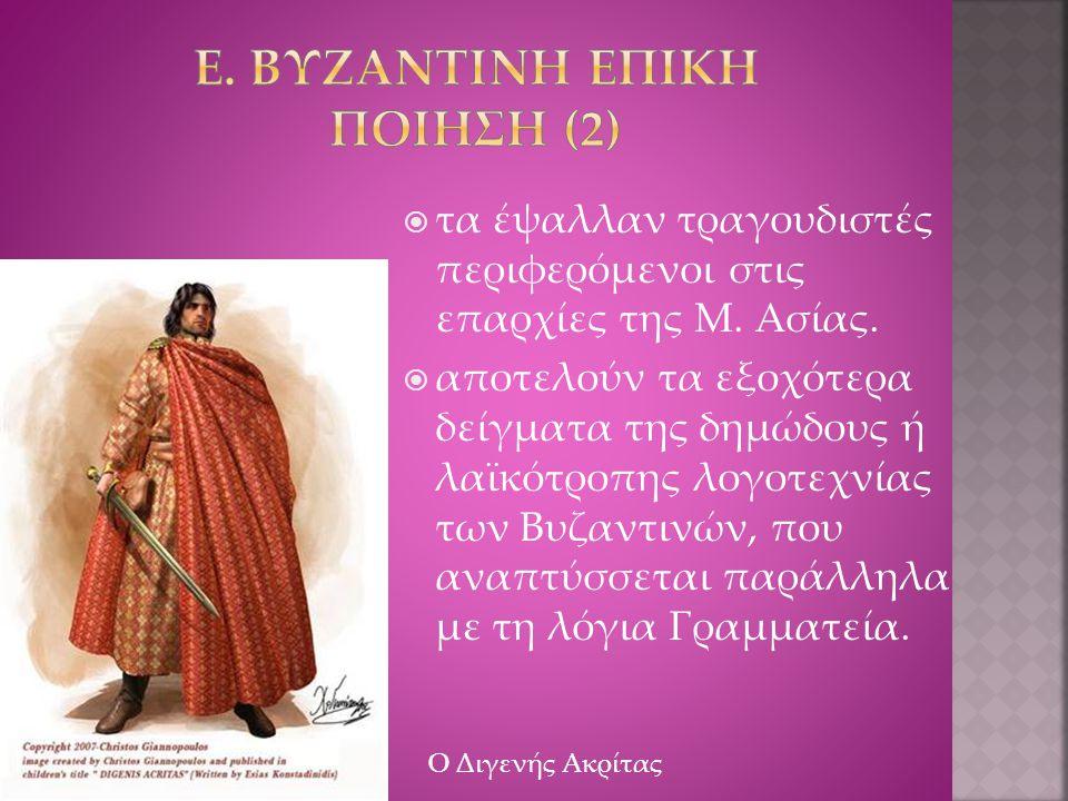 ε. ΒυζαντινΗ επικΗ ποΙηση (2)