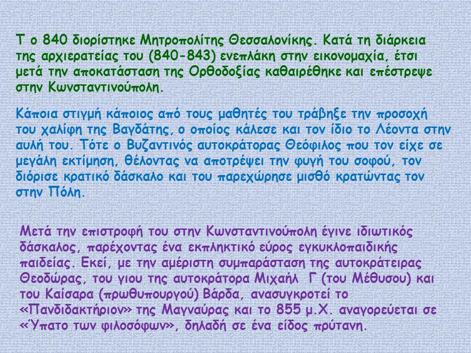 Τ ο 840 διορίστηκε Μητροπολίτης Θεσσαλονίκης