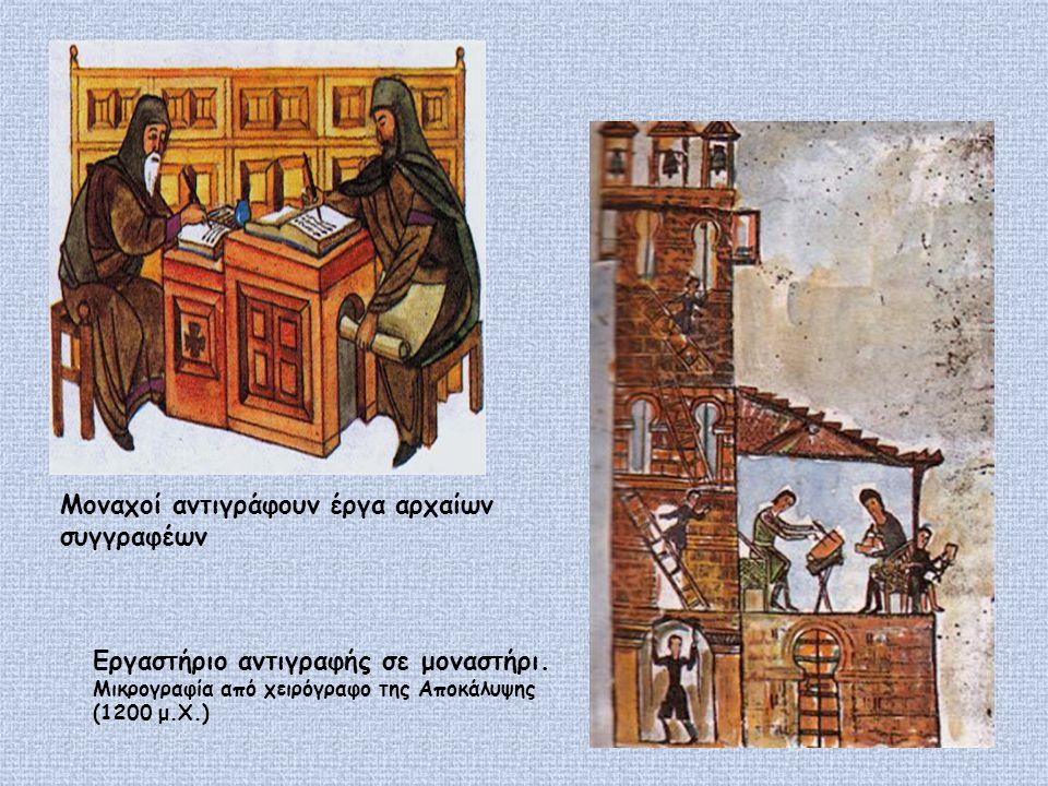 Μοναχοί αντιγράφουν έργα αρχαίων συγγραφέων