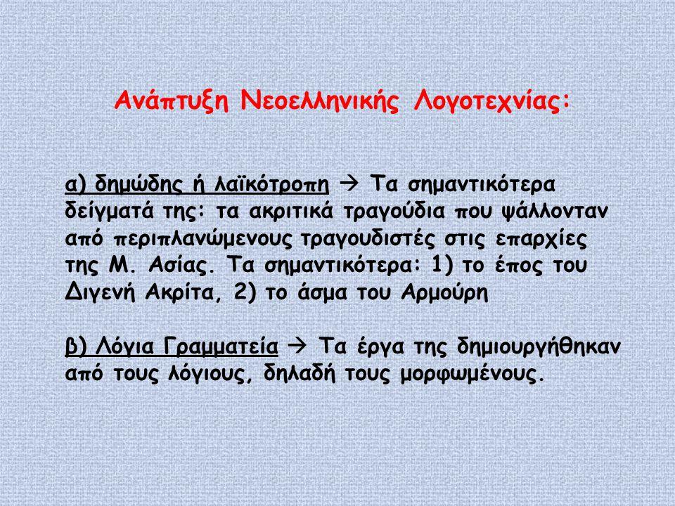 Ανάπτυξη Νεοελληνικής Λογοτεχνίας: