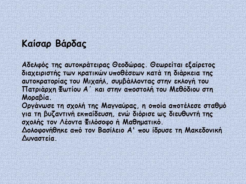 Καίσαρ Βάρδας