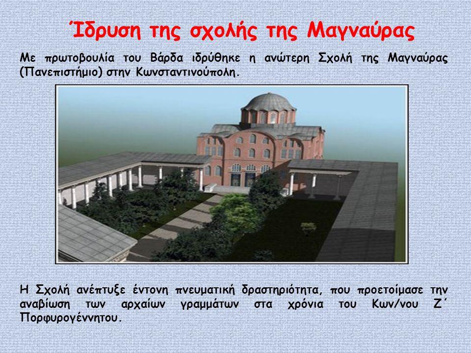 Ίδρυση της σχολής της Μαγναύρας