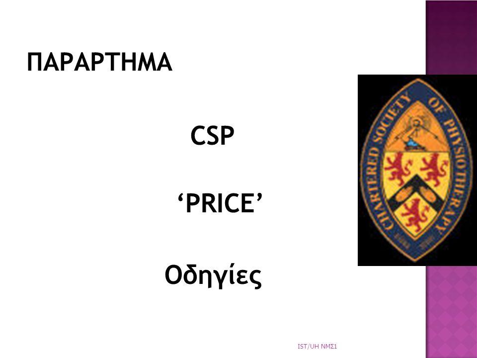 ΠΑΡΑΡΤΗΜΑ CSP 'PRICE' Οδηγίες IST/UH NΜΣ1