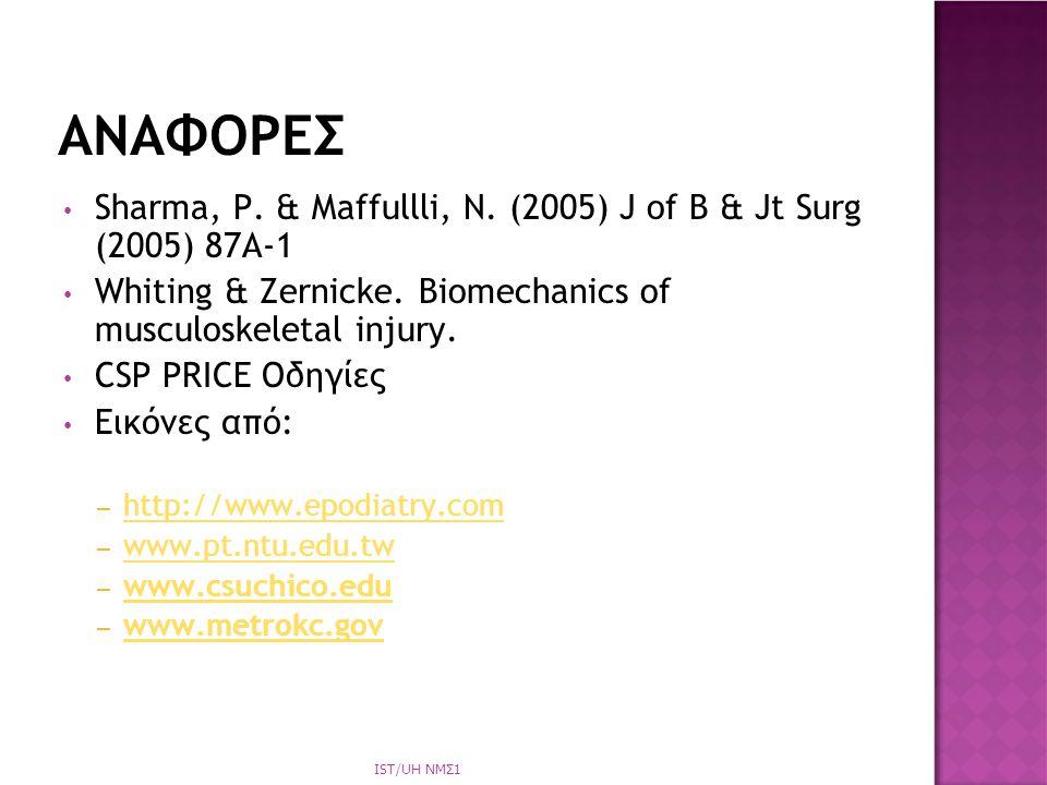 ΑΝΑΦΟΡΕΣ Sharma, P. & Maffullli, N. (2005) J of B & Jt Surg (2005) 87A-1. Whiting & Zernicke. Biomechanics of musculoskeletal injury.