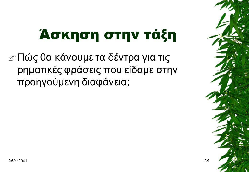Άσκηση στην τάξη Πώς θα κάνουμε τα δέντρα για τις ρηματικές φράσεις που είδαμε στην προηγούμενη διαφάνεια;