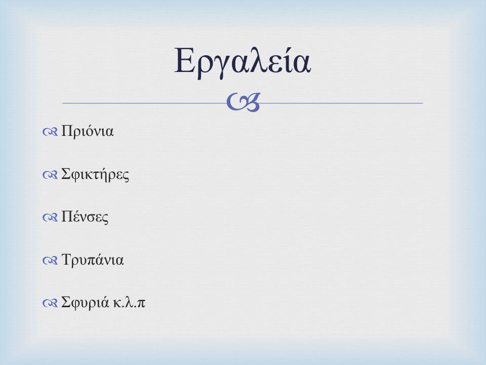 Εργαλεία Πριόνια Σφικτήρες Πένσες Τρυπάνια Σφυριά κ.λ.π
