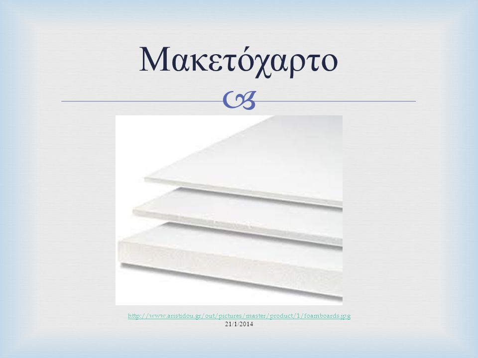 Μακετόχαρτο http://www.aristidou.gr/out/pictures/master/product/1/foamboards.jpg 21/1/2014