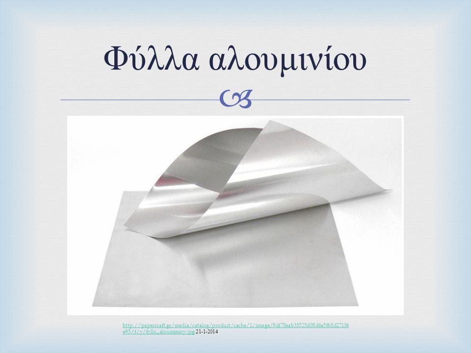 Φύλλα αλουμινίου http://papercraft.gr/media/catalog/product/cache/1/image/9df78eab33525d08d6e5fb8d27136e95/f/y/fyllo_alouminioy.jpg 21-1-2014.