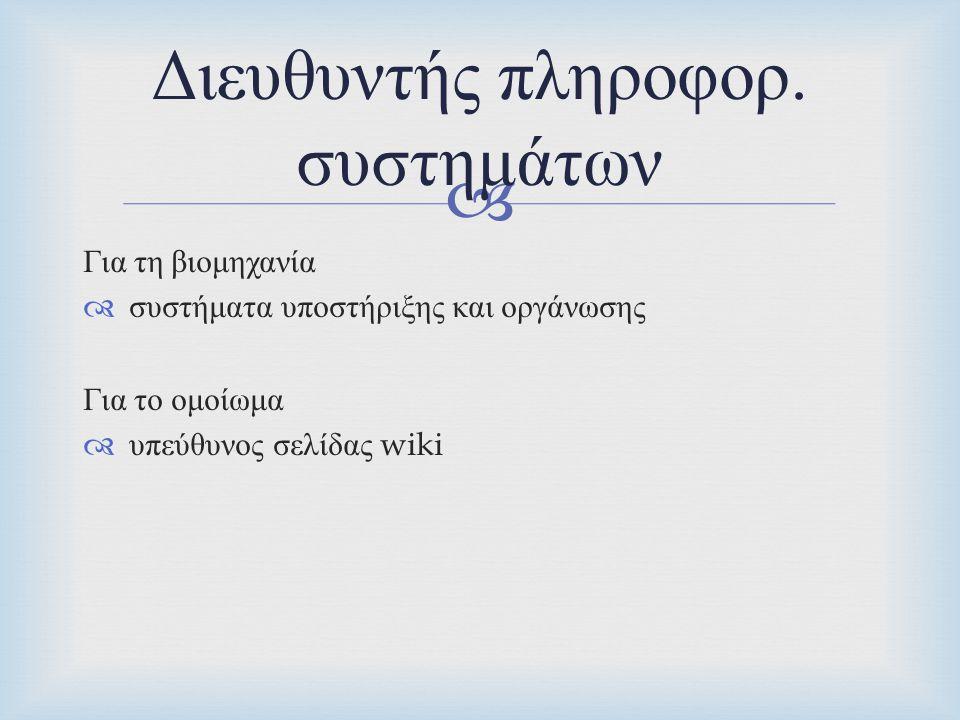 Διευθυντής πληροφορ. συστημάτων