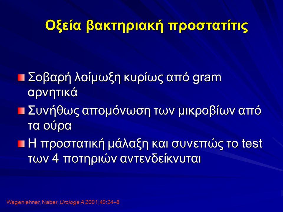 Οξεία βακτηριακή προστατίτις