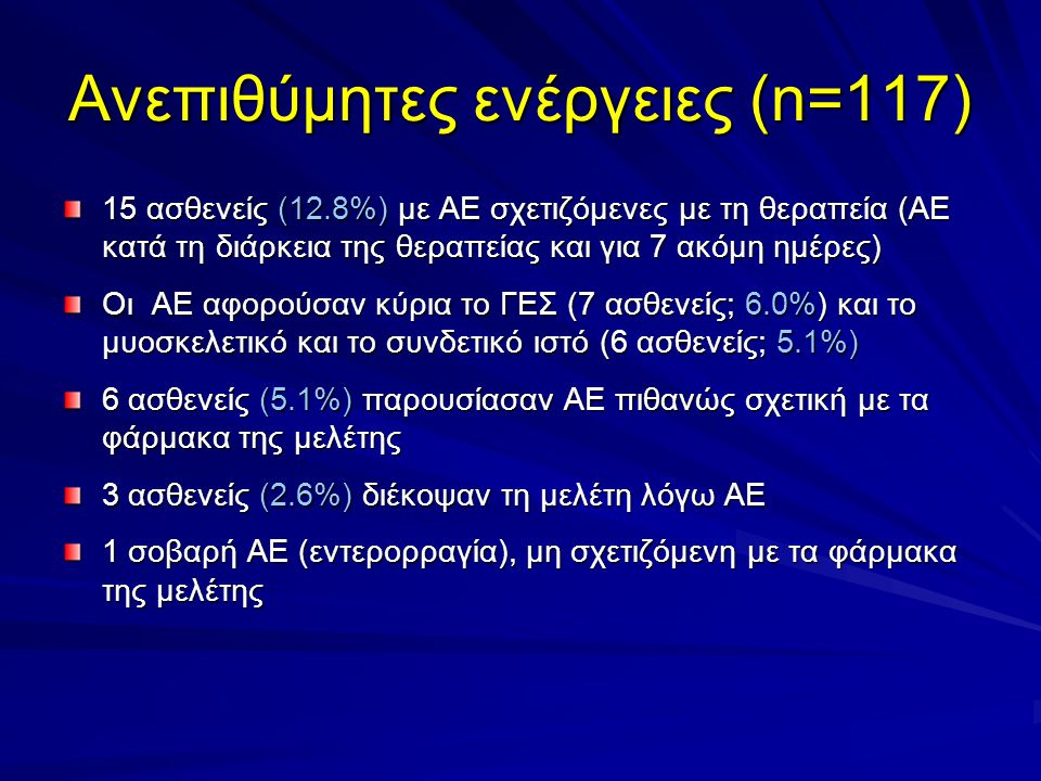 Ανεπιθύμητες ενέργειες (n=117)