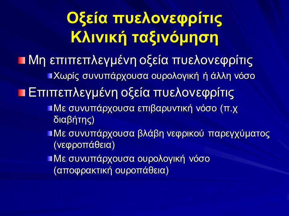 Οξεία πυελονεφρίτις Κλινική ταξινόμηση