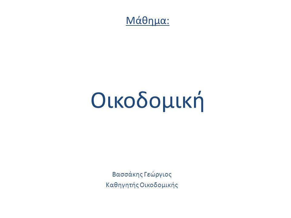 Βασσάκης Γεώργιος Καθηγητής Οικοδομικής