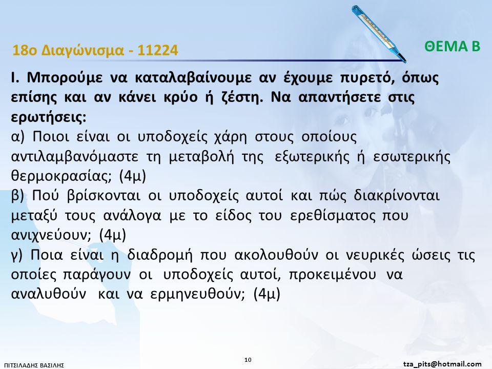 ΘΕΜΑ Β 18o Διαγώνισμα - 11224.