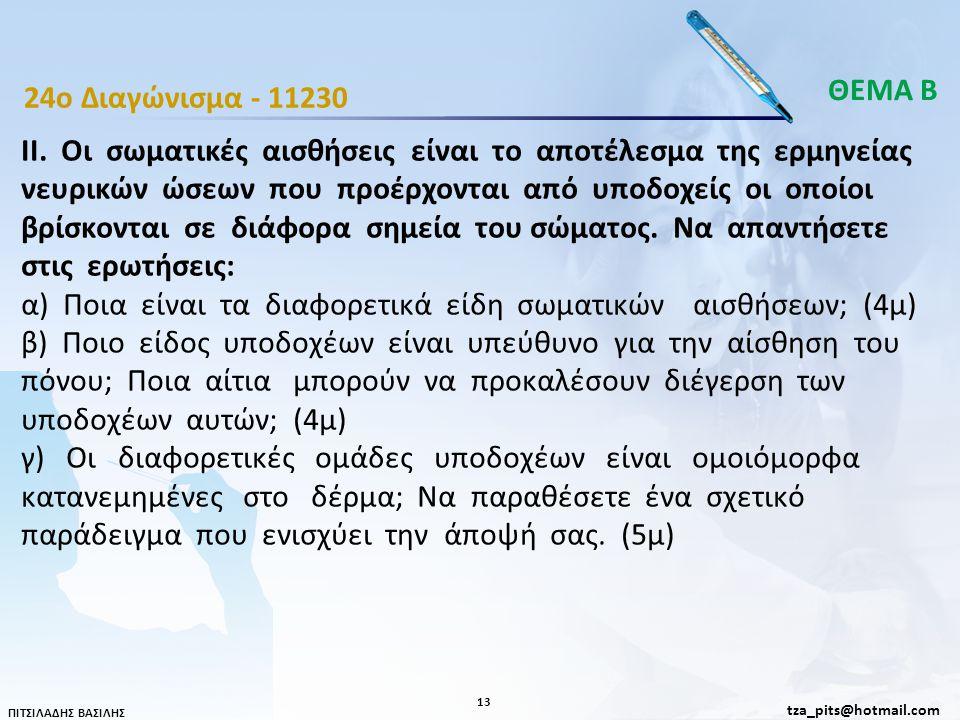 ΘΕΜΑ Β 24o Διαγώνισμα - 11230.